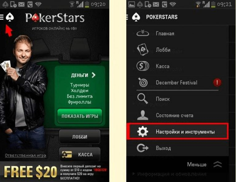 Poker star app android
