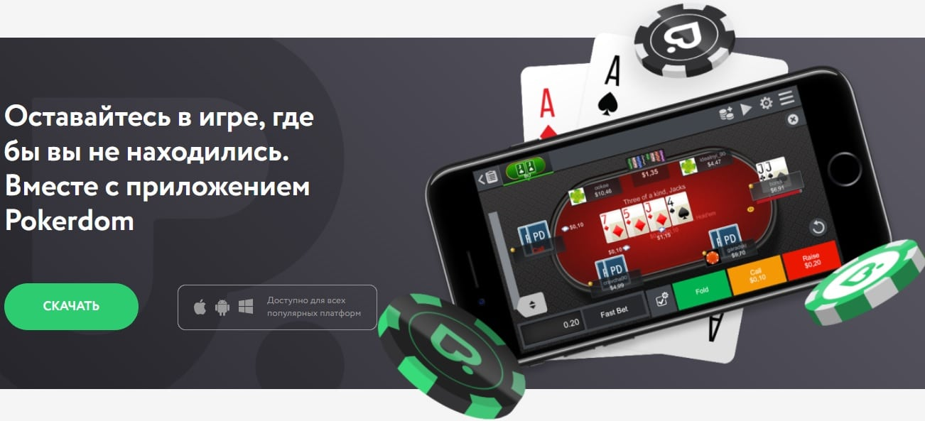 pokerdom android